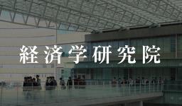 経済学研究院