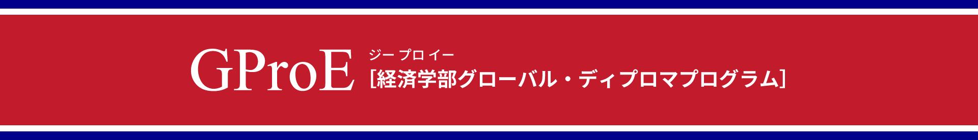 GProE ジープロイー[経済学部グローバル・ディプロマプログラム]